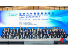 All the leaders at the Global Automotive Development Forum taking place at CIIE